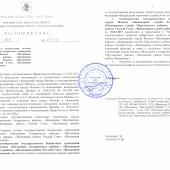 Пакет документов УСТАВНЫХ_Страница_02