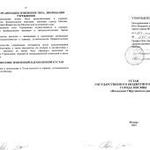 Пакет документов УСТАВНЫХ_Страница_08