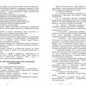 Пакет документов УСТАВНЫХ_Страница_11