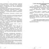 Пакет документов УСТАВНЫХ_Страница_13