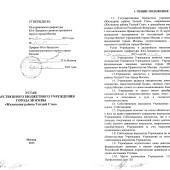 Пакет документов УСТАВНЫХ_Страница_14