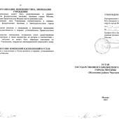 Пакет документов УСТАВНЫХ_Страница_19