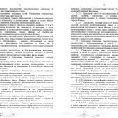 Пакет документов УСТАВНЫХ_Страница_21
