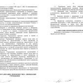 Пакет документов УСТАВНЫХ_Страница_24