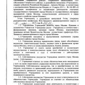 Пакет документов УСТАВНЫХ_Страница_26