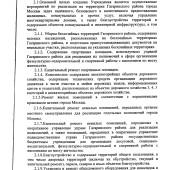 Пакет документов УСТАВНЫХ_Страница_27