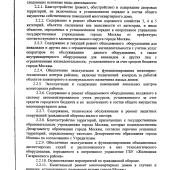 Пакет документов УСТАВНЫХ_Страница_28