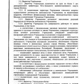 Пакет документов УСТАВНЫХ_Страница_31