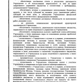 Пакет документов УСТАВНЫХ_Страница_32