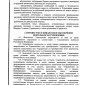 Пакет документов УСТАВНЫХ_Страница_33