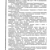 Пакет документов УСТАВНЫХ_Страница_34