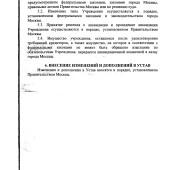 Пакет документов УСТАВНЫХ_Страница_35