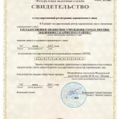 Пакет документов УСТАВНЫХ_Страница_42