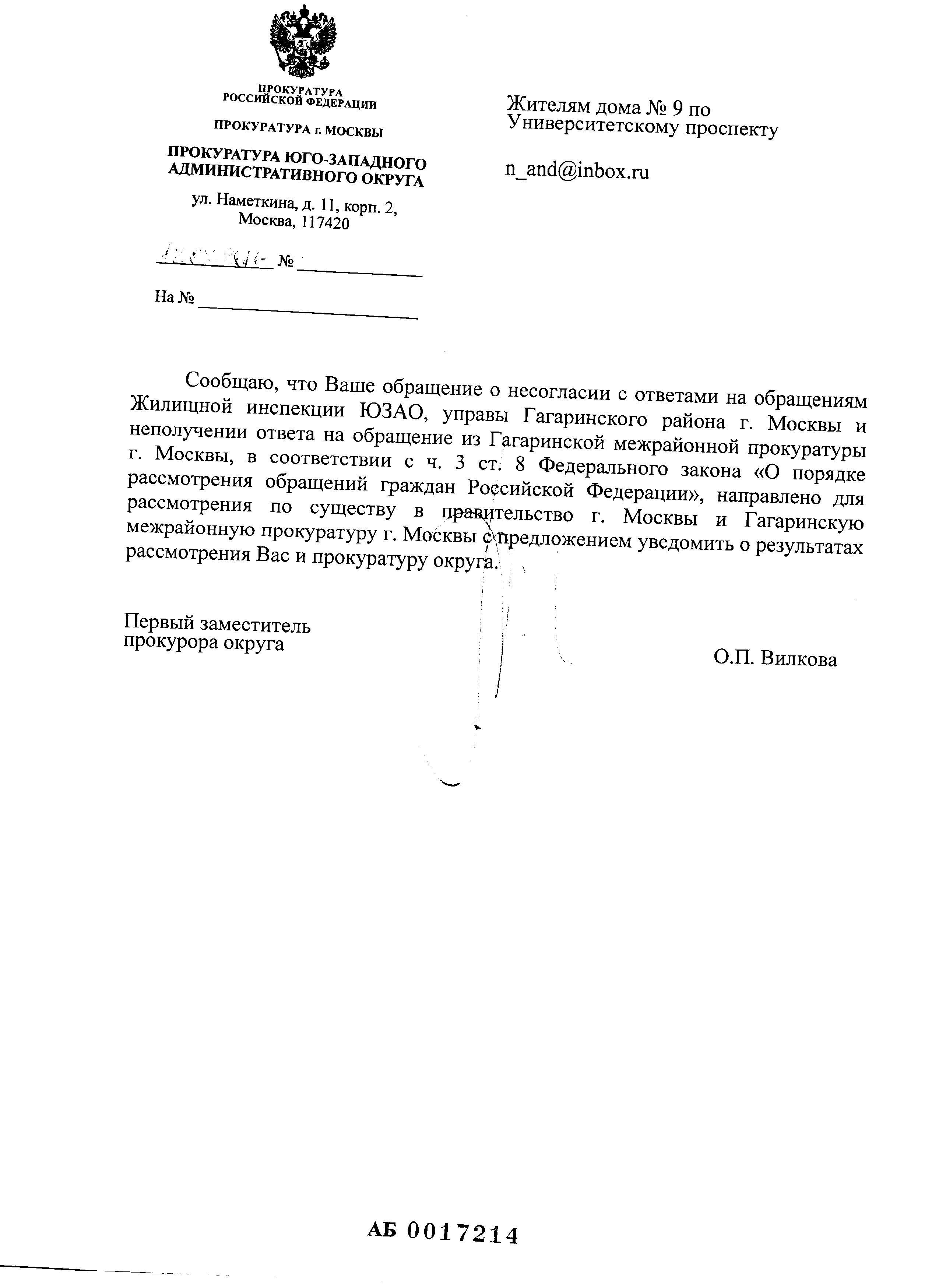 Ответ_Прокуратуры_ЮЗАО_№1