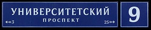 Университетский проспект, 9
